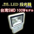 LED投光器100W 【1000W相当】 【省エネ】