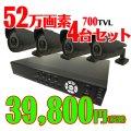 52万画素 960H対応 防犯カメラセット 【高画質700TVL】【日本語版】【説明書付】