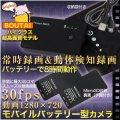 携帯バッテリー型ビデオカメラ 【超高画質】【動体検知】【長時間】【安心の品質】