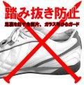 踏み抜き防止 インソール 中敷き 【2100N】【新製品】