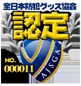 全日本防犯グッズ協会認定加盟店