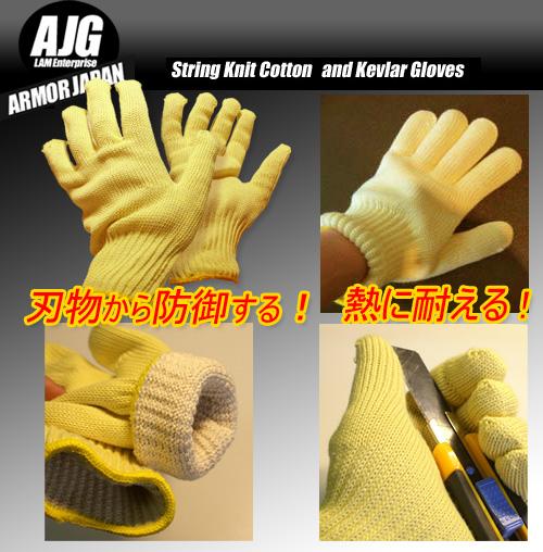 防刃・耐熱グローブ ショートタイプ