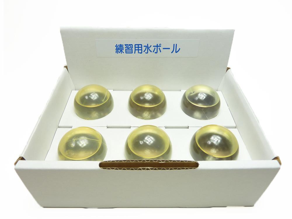 一発チェッカー/手投げ兼用  練習用水ボール【50mm玉】