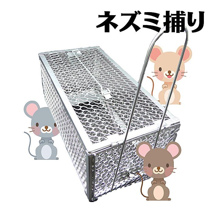 ネズミ捕り箱【2個セット】 ねずみを生け捕り駆除