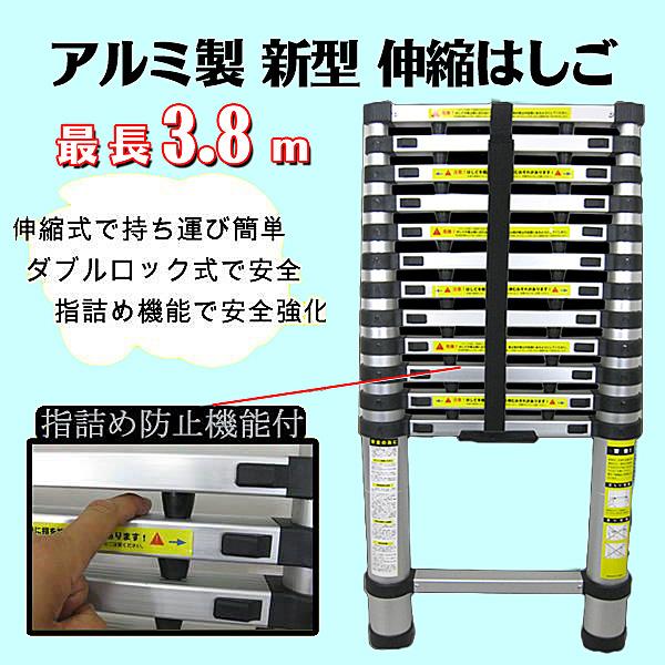 アルミ製 伸縮ハシゴ【3.8m】【指詰防止型】