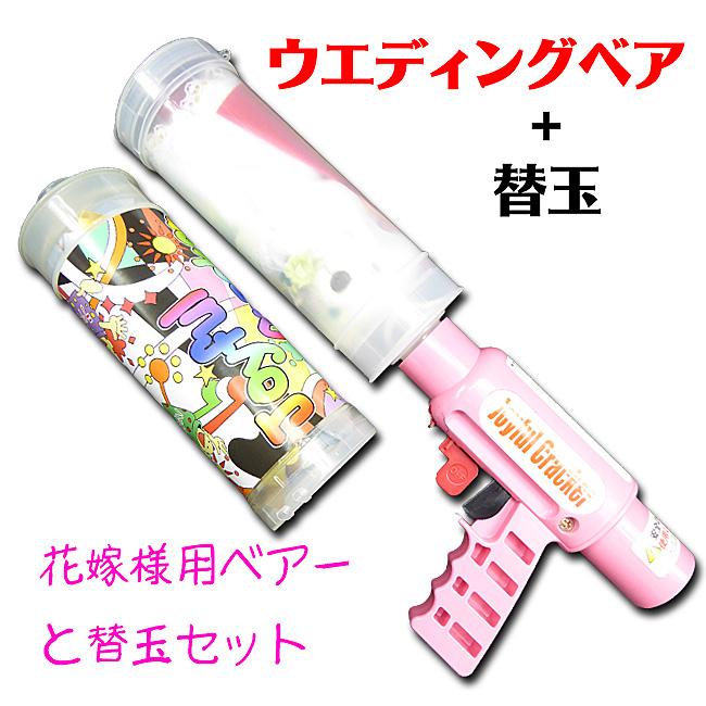 火薬不要のクラッカー ウエディングベア【花嫁】+替玉