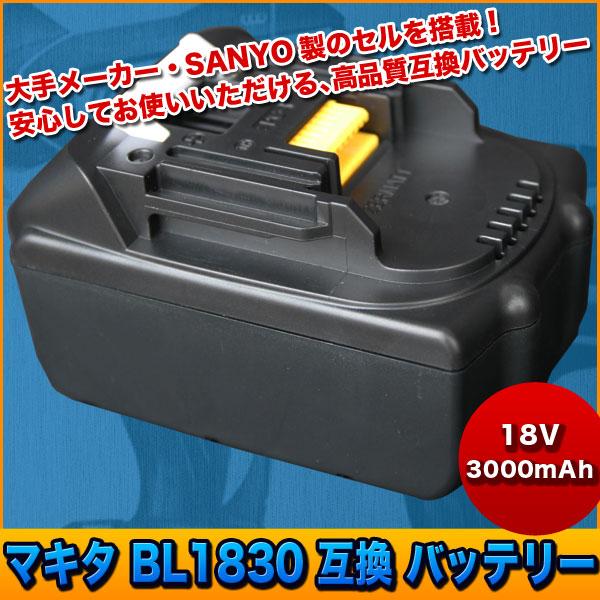 マキタ 互換バッテリーBL1830 3000mAh 18V 【SANYO製セル】