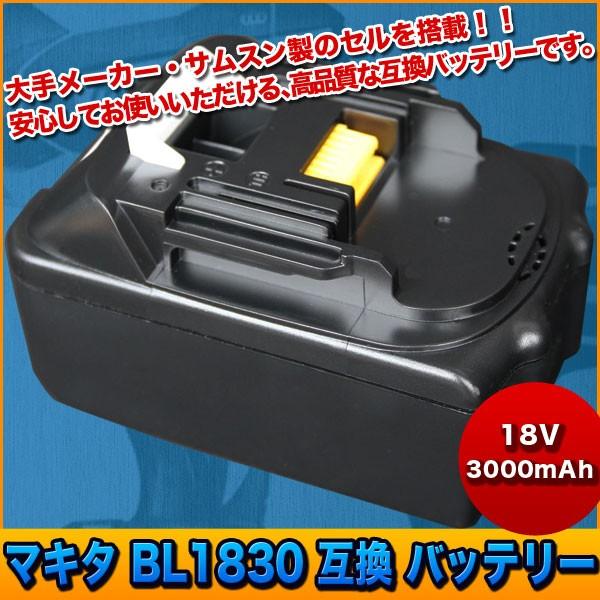 マキタ 互換バッテリー BL1830 3000mAh 18V 【SAMSUNG製セル】