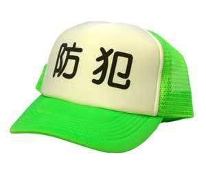 防犯パトロール用 防犯キャップ【防犯帽】【反射板付】