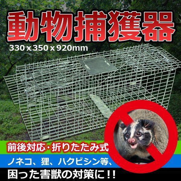 動物捕獲箱 【92cm×33cm×35cm】 トラップゲージ