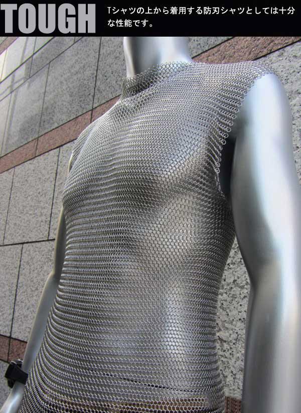 ステンレス メッシュシャツ【7mm】【ノースリーブ】