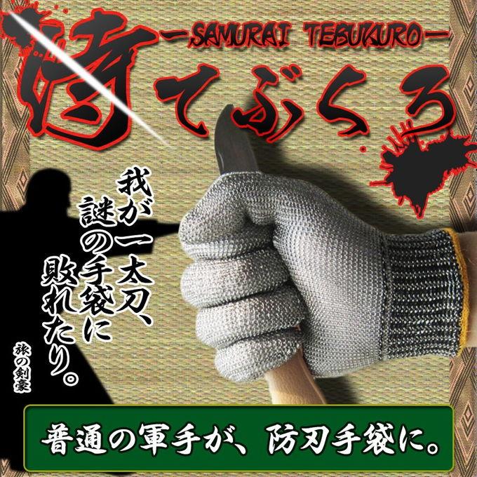 316Lワイヤー手袋 【片手】