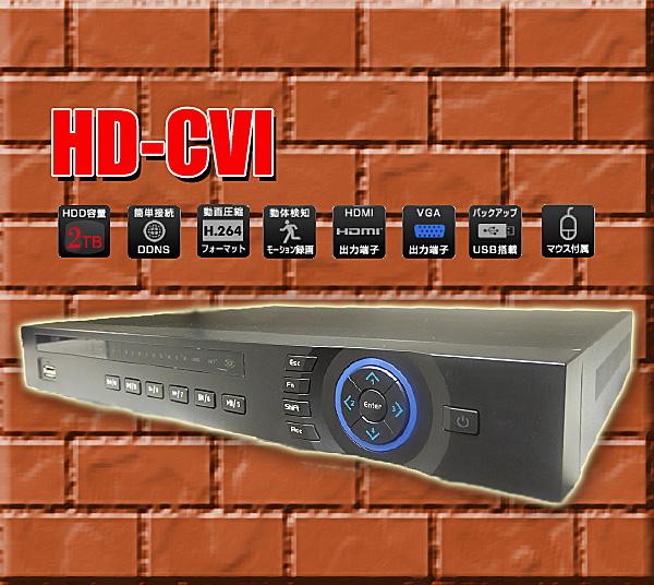 HD-CVI専用 防犯カメラレコーダー【8CH】【2TB】【HD-CVI】【FullHD】