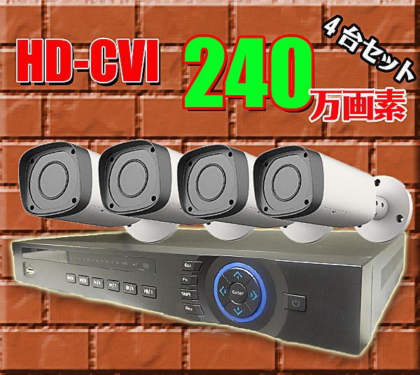 HD-CVI 240万画素 防犯カメラセット【超高画質】【電動ズーム】