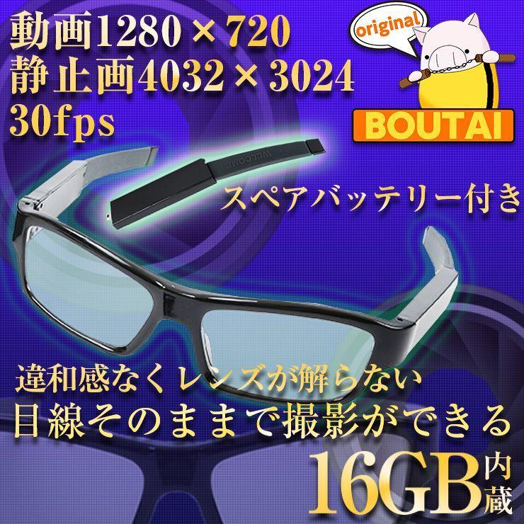 最新型 メガネ型ビデオカメラ【高画質】【秘匿性】【スペアバッテリー】