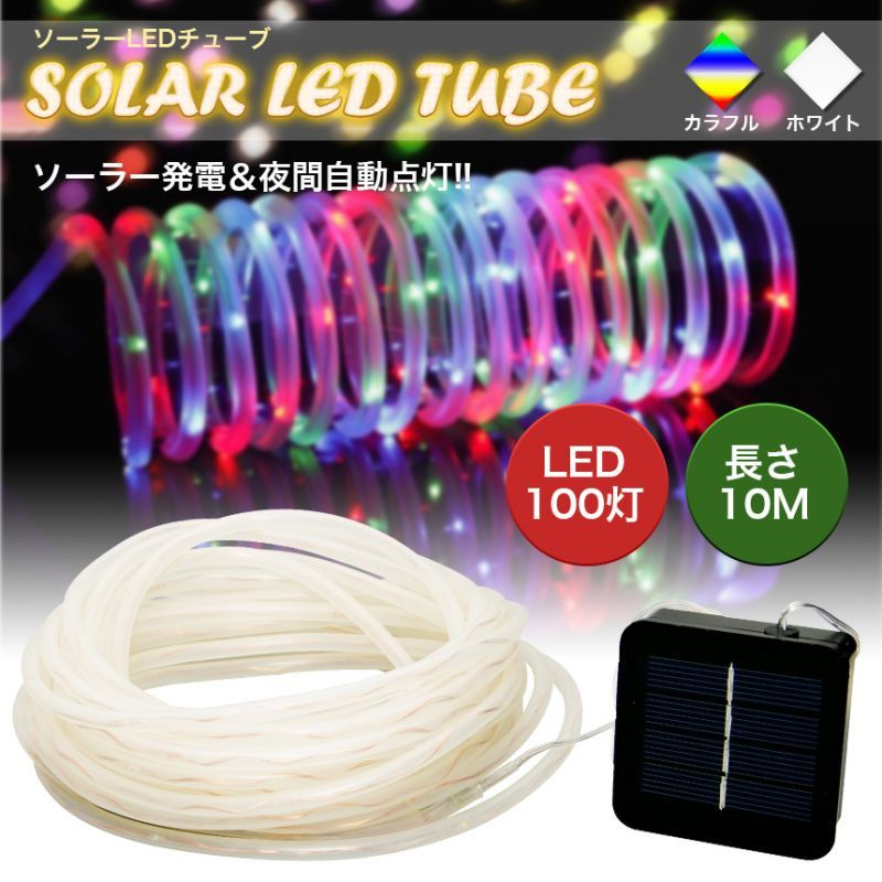 ソーラー式LEDライトチューブ 【ホワイト】【イルミネーション】