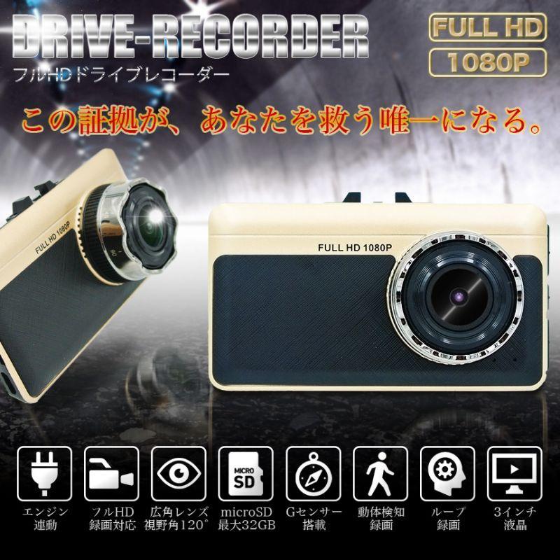 ドライブレコーダー 車載カメラ【フルHD】【Gセンサー】【上書き】【Pセンサー】