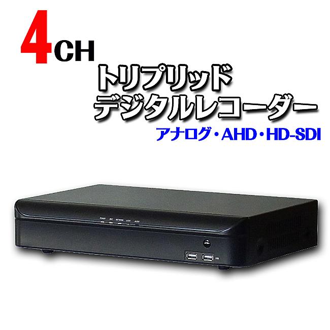 HD-SDI トリプリッドレコーダー【4CH~】【2TB~】【120fps】【FullHD】