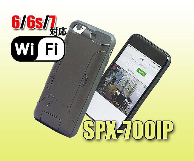 スマホケース型ビデオカメラ IP