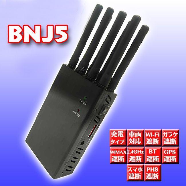 電波妨害機 ハイパワージャマー改良型 【GPS対応】【電波遮断】【8本アンテナ】