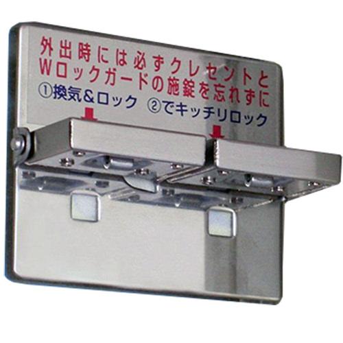 Wロックガード 【 引き戸・サッシ窓用補助錠】