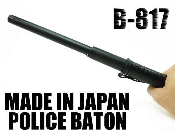 ノーベル工業社製 S型 2段式警棒 【日本製】