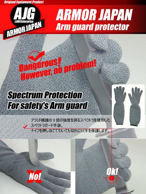 スペクトラアームガード手袋 【16.8 N】