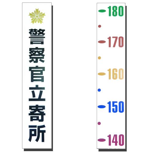 「警察官立寄所」 身長メジャー 【アクリル板】