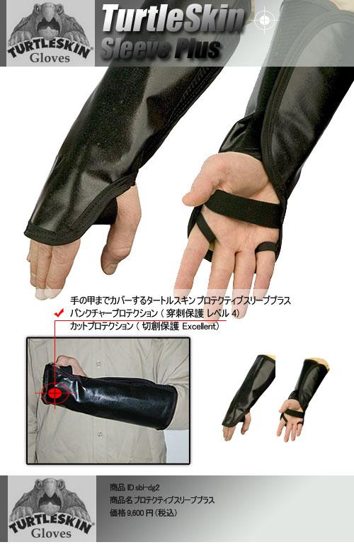 防刃・穿刺対応 スリーブプラス 【腕のカバー】
