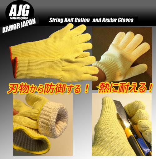 防刃・耐熱グローブ ロングタイプ