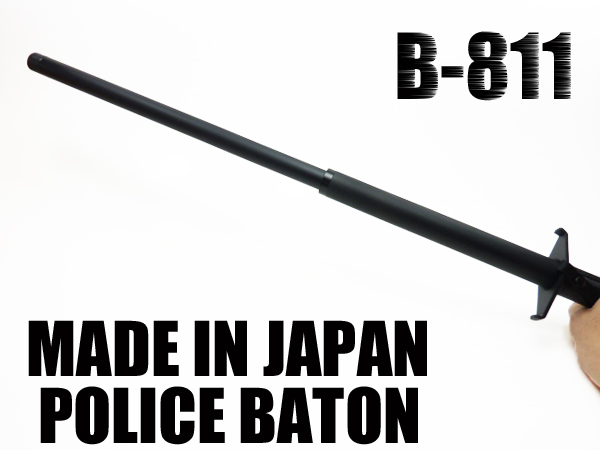 ノーベル工業社製 III型 2段式警棒【つば付】【日本製】