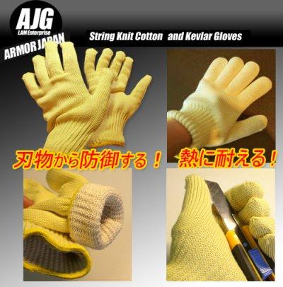 画像1: 防刃・耐熱グローブ ショートタイプ