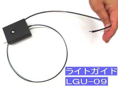 画像1: ファイバースコープ用ライトガイド 先端0.9mm