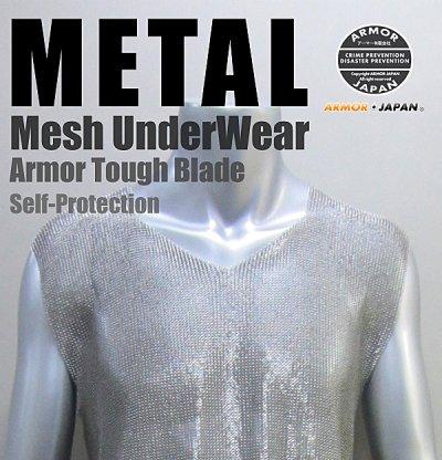 画像1: ステンレス メッシュシャツ【4mm】【ノースリーブ】【売れてます】