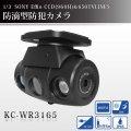 1/3 SONY Effio CCD搭載 高性能 防犯カメラ