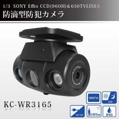 画像1: 1/3 SONY Effio CCD搭載 高性能 防犯カメラ