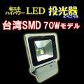 LED投光器70W 【700W相当】 【省エネ】