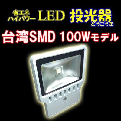 画像1: LED投光器100W 【1000W相当】 【省エネ】