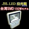 LED投光器150W 【1500W相当】 【5mケーブル】【PSE取得】【200V対応】