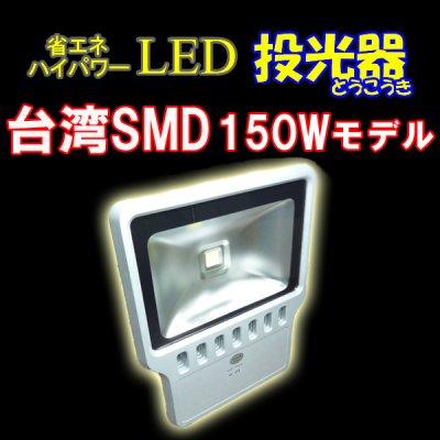 画像1: LED投光器150W 【1500W相当】 【5mケーブル】【PSE取得】【200V対応】