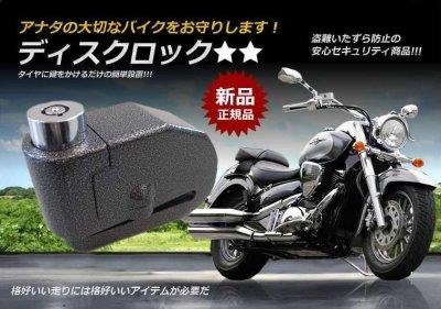 画像1: バイク用ディスクロック 【警報アラーム付】