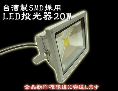 画像1: LED投光器20W 【200W相当】 【5mケーブル】【PSE取得】【200V対応】