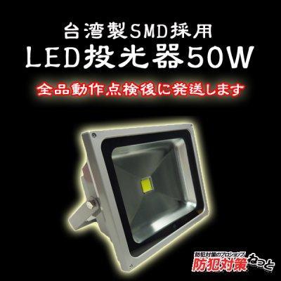 画像1: LED投光器50W【5mケーブル】【PSE取得】【200V対応】