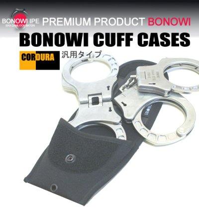 画像1: BONOWI手錠専用ケース 【汎用】