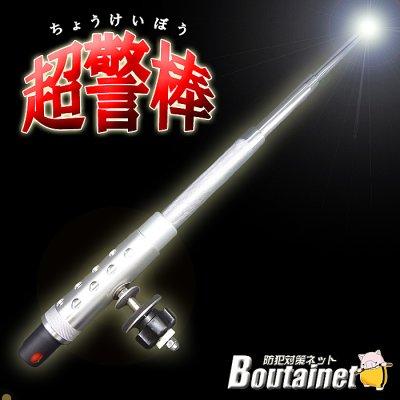 画像1: 催涙スプレー内蔵 回転式スチール警棒【超警棒】