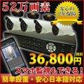 52万画素 960H対応 防犯カメラセット 【高画質オススメ】【日本語版】【説明書付】