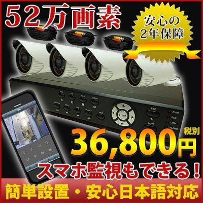 画像1: 52万画素 960H対応 防犯カメラセット 【高画質オススメ】【日本語版】【説明書付】