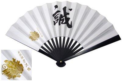 画像1: 尾形刀剣 TS-誠/芹沢 鉄扇8寸/新撰組/芹沢鴨(全長24cm 家紋付、扇子袋、箱入)