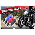 バイク盗難防止 アクセルロック ハンドルロック