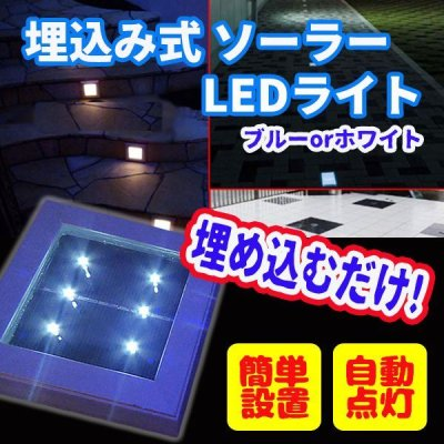 画像1: 埋込み式 ソーラー LEDライト 防水 強化ガラス 遊歩道